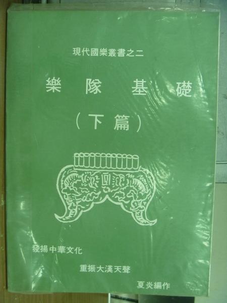 【書寶二手書T1/音樂_PEO】現代國樂叢書之二樂隊基礎(下篇)_民68