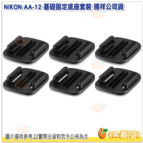 NIKON AA-12 基礎固定底座套裝 3平面 + 3弧面 國祥公司貨 keymission 360 170