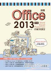 搞懂Office 2013:學會Word+ Excel+ PowerPoint的範例講堂