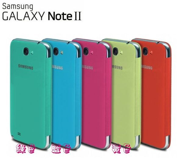 【原廠皮套 NFC】Samsung Note2 N7100 內建 NFC 晶片,原廠側翻式、翻書式皮套【原廠盒裝公司貨】