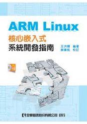 ARM Linux核心嵌入式系統開發指南(附工具軟體光碟)(06102007)