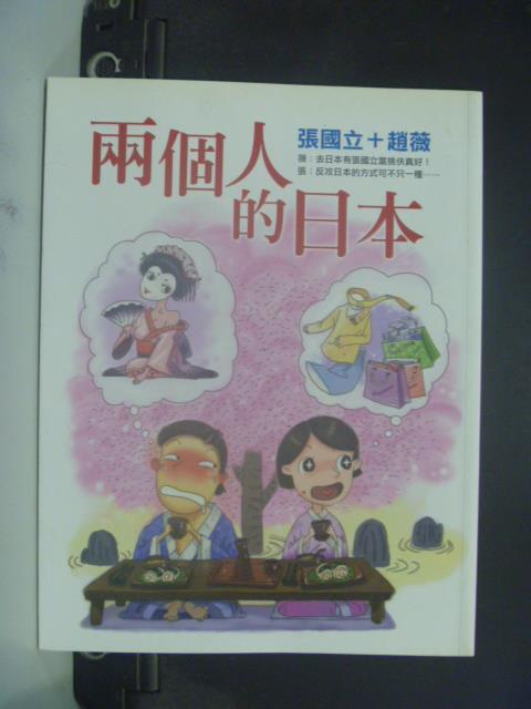 【書寶二手書T1/旅遊_KHJ】兩個人的日本_張國立、趙薇