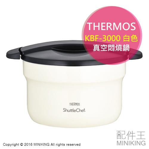 【配件王】日本代購 THERMOS 膳魔師 KBF-3000 OWH 真空悶燒鍋 安全保温 2.8公升 白