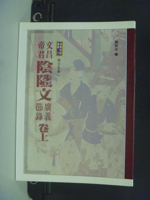 【書寶二手書T2/宗教_NIM】文昌帝君陰騭文廣義節錄卷上_周安士