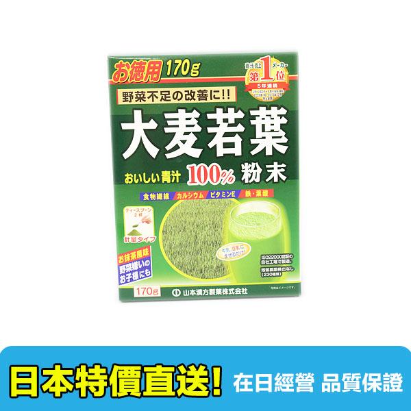 【海洋傳奇】日本 山本漢方 大麥若葉青汁 170g【訂單金額滿3000元以上免運】