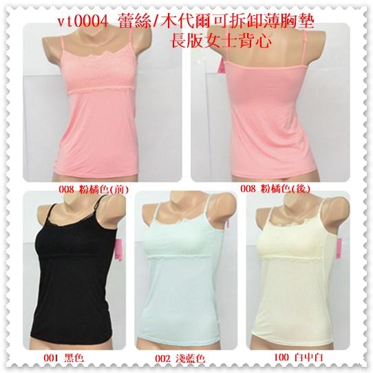 (特價區  $189/件) 蕾絲/木代爾可拆卸薄胸墊長版女士背心  下胸圍 73~90cms 可穿