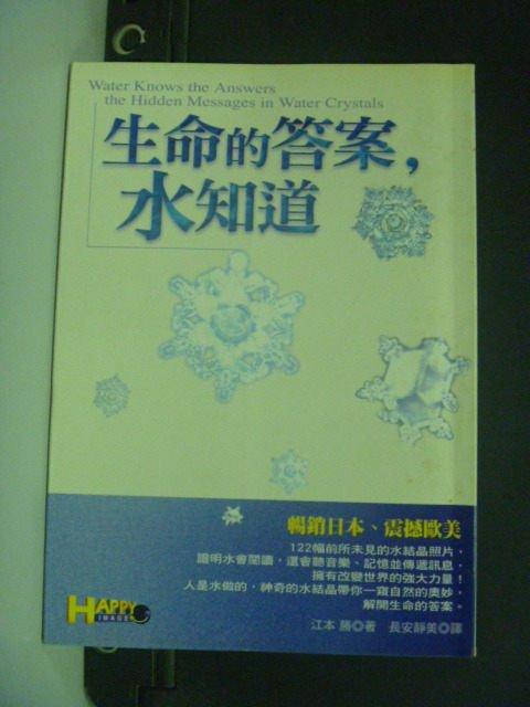 【書寶二手書T8/科學_ILM】生命的答案:水知道_江本勝, 長安靜美