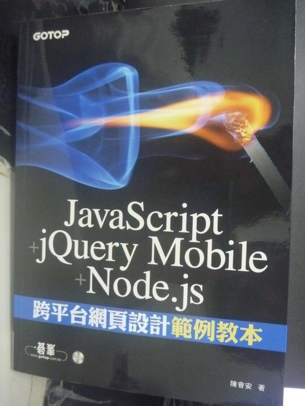 【書寶二手書T1/網路_ZBE】JavaScript+jQuery Mobile+Node.js跨平台網頁_陳會安_附光碟