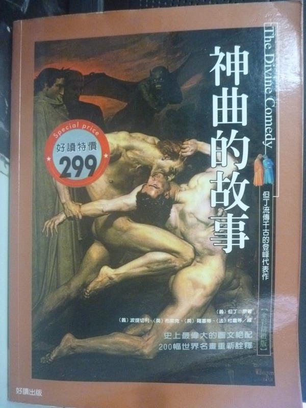 【書寶二手書T1/宗教_WDV】神曲的故事(全彩精緻版)_但丁, Alignieri Dante