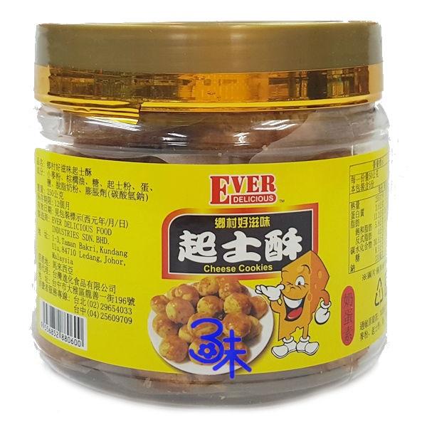(馬來西亞)台灣進化 鄉村好滋味-起士酥罐 1罐 250 公克 特價 68元【9556852880600】