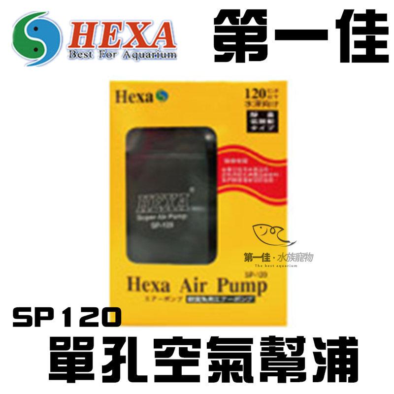 [第一佳水族寵物] 台灣海薩 HEXA〔SP120〕單孔空氣幫浦 打氣機 打氣幫浦