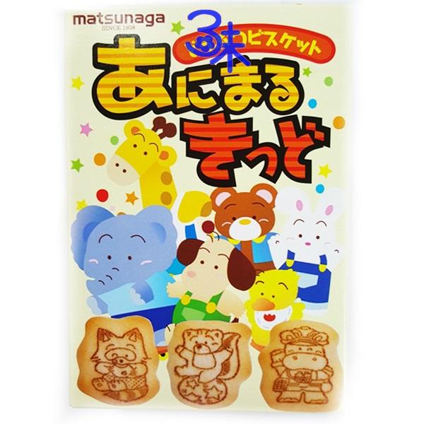 (日本) Matsunaga 松永動物哥哥餅乾盒 (松永嬰兒動物餅) 1盒 35 公克 特價 41 元 【 4902773012784 】