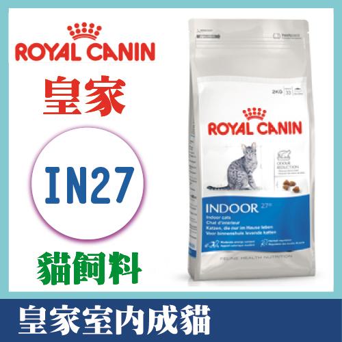 法國皇家室內成貓飼料 10kg IN27