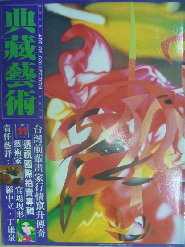 【書寶二手書T2/雜誌期刊_YKX】典藏藝術_1992/11_台灣前輩畫家行情竄生傳奇等