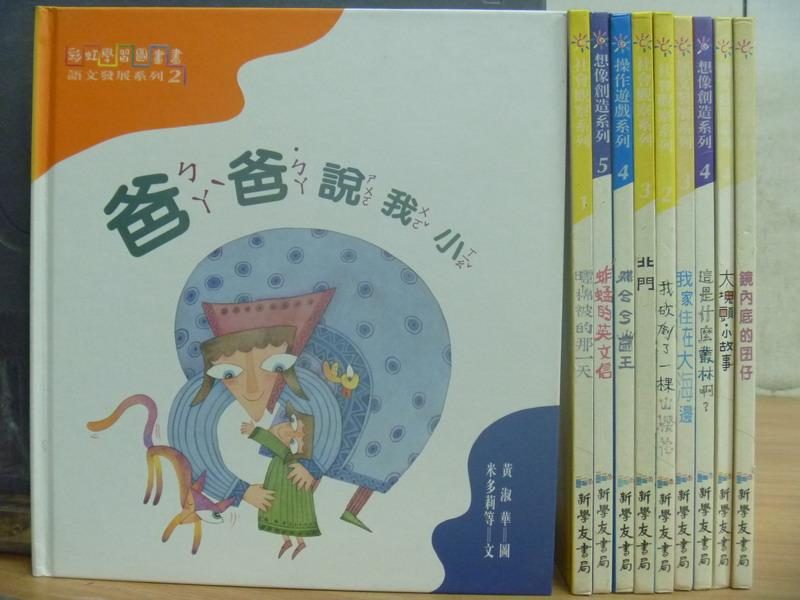 【書寶二手書T7/兒童文學_RDV】爸爸說我小_曬棉被的那一天_蚱蜢的英文信等_共10本合售
