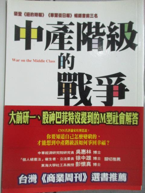 【書寶二手書T1/財經企管_OAK】中產階級的戰爭_劉真如, 杜博思