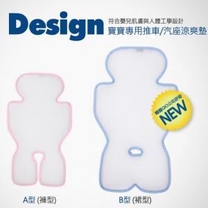 韓國【GIO】 Ice Seat 超透氣涼爽座墊(A褲型/B裙型)