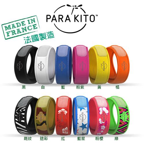 法國【Para Kito】 天然防蚊手環-【不含DEET,適合嬰幼兒孕媽咪】