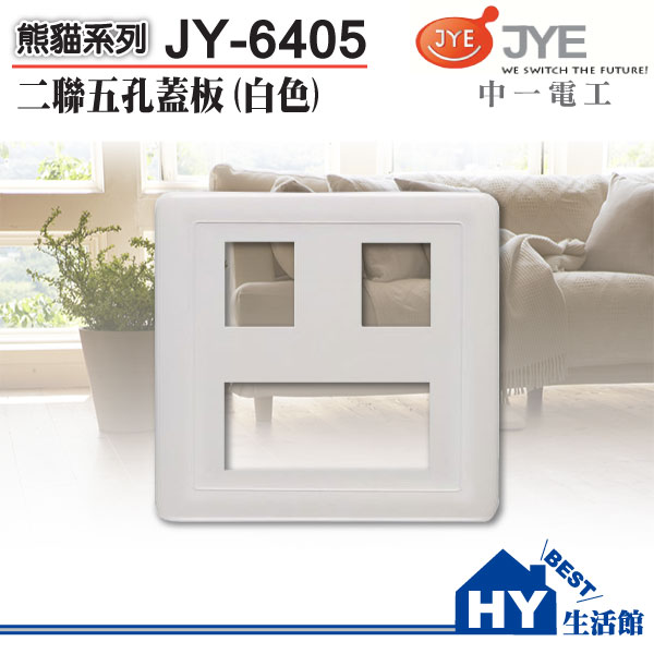 JONYEI 中一電工 白色二聯式五孔蓋板 JY-6405 -《HY生活館》水電材料專賣店