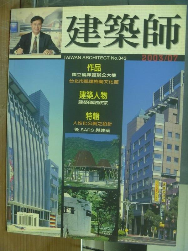 【書寶二手書T1/建築_QCK】建築師_2003/7_建築人物:建築師謝欽宗等