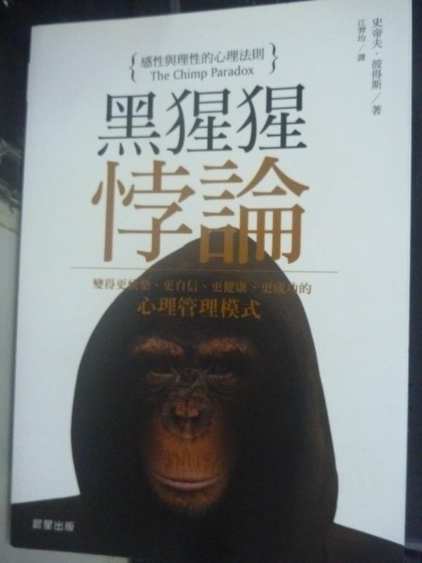 【書寶二手書T5/心理_ICI】黑猩猩悖論_史帝夫.彼得斯