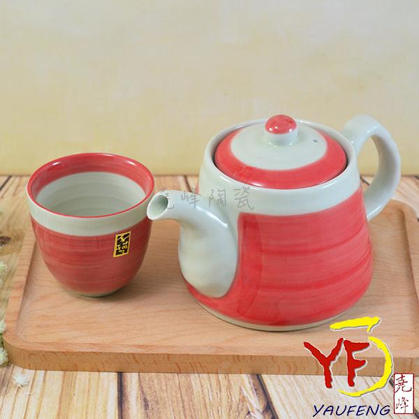 ★堯峰陶瓷★茶具系列 日式 羅紋紅色刷面茶具組 茶杯 茶壺 單入
