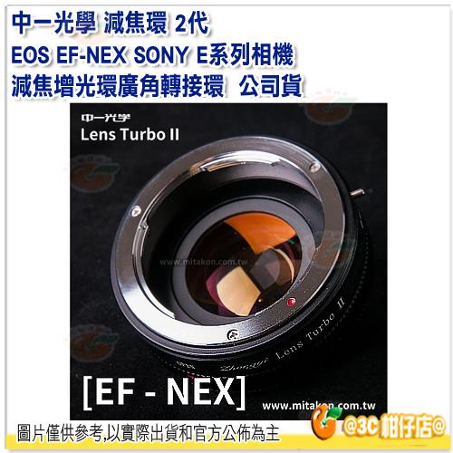 中一光學 Zhongyi 減焦環 2代 EOS EF-NEX SONY E系列相機 減焦增光環 廣角轉接環