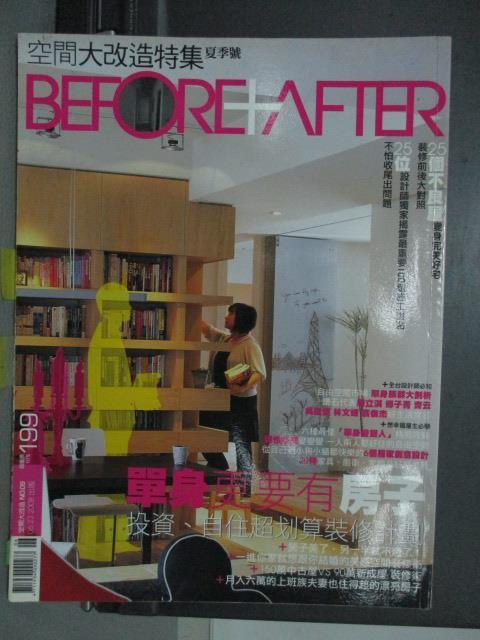 【書寶二手書T1/設計_ZAN】Before+after空間大改造_夏季號_單身更要有房子等