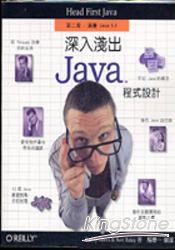 深入淺出 Java 程式設計 第二版