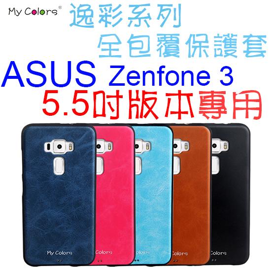【防撞抗摔】華碩 ASUS Zenfone 3 ZE552KL Z012DA 5.5吋 全包覆式 逸彩系列保護套/TPU軟套/真皮紋路/超纖薄/矽膠套