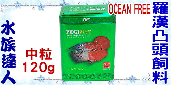 【水族達人】新加坡OCEAN FREE 傲深《FH-G1 專業羅漢凸頭飼料 FF966 (中粒) 120g》 仟湖秘方 凸頭  羅漢 of  OF