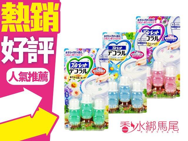 日本 小林製藥 BLUELET DECO 馬桶清潔 芳香花辦凝膠 3入 三款香味任選 除臭劑◐香水綁馬尾◐