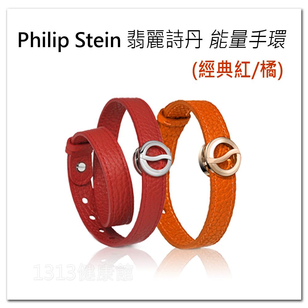 【1313健康館】PHILIP STEIN翡麗詩丹 能量手環 (經典紅、經典橘) 舒緩壓力、提高專注力!(岱宇國際)