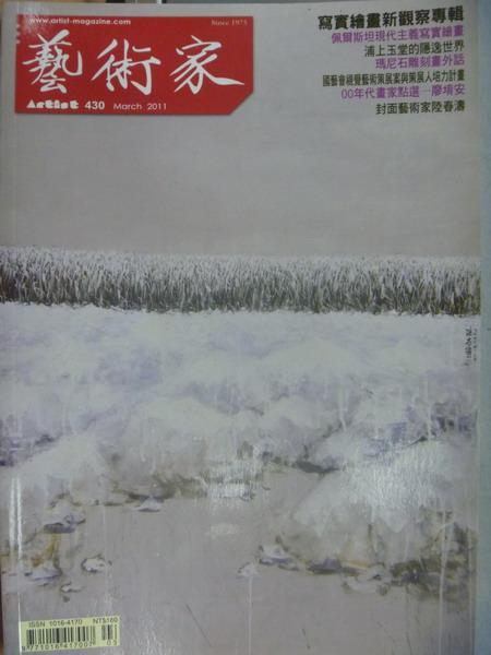 【書寶二手書T6/雜誌期刊_YCO】藝術家_430期_寫實繪畫新觀察專輯等