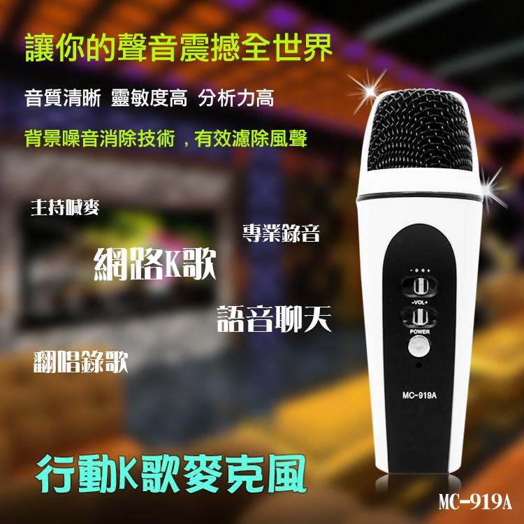 MC-919A 手機麥克風移動 KTV/音質清晰/靈敏度高/分析力高/防噪技術/主持喊麥/網路K歌/專業錄音//語音聊天/行動 KTV/輕巧攜帶/唱歌/練歌/電容式//卡拉OK/RC語音直播/K歌/歡歌/天籟K歌/聊聊/Skype/QQ/LINE/偶像K吧/K歌神器/手機/電腦/平板/旅遊/露營/聚會/郊遊/團康/聯誼/派對/禮品/  贈品/IOS/安卓