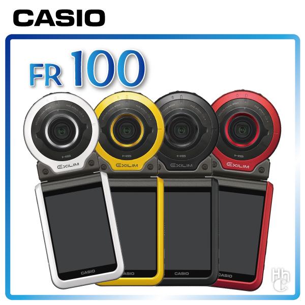 ➤陽光型男自拍神器【和信嘉】CASIO FR-100 (白/黃/黑/嫣紅) 分離式相機 FR100 公司貨 原廠保固18個月  男生聖誕交換禮物