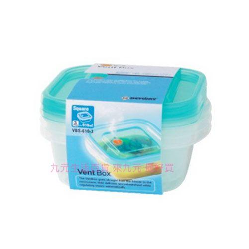【九元生活百貨】聯府 VBS-610-3 易廚樂方型保鮮盒-3入 VBS6103
