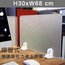 【日本林製作所】桌側型 壓克力桌上屏風(適用於68cm)-吸盤式/隔板/隔間/擋板/OA隔板/OA屏風(YSP-001)