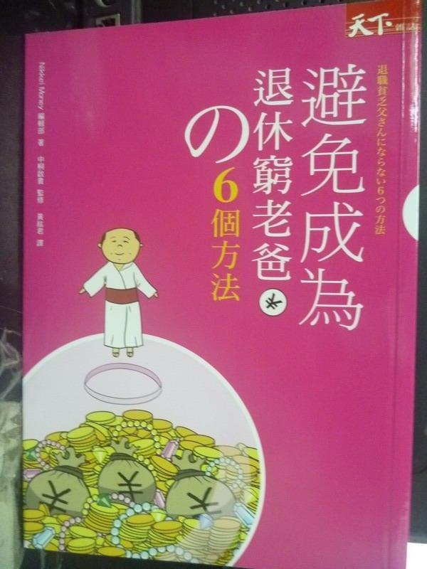 【書寶二手書T5/財經企管_IAE】避免成為退休窮老爸的6個方法_日經Money編輯部