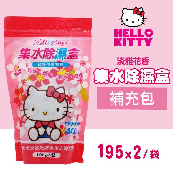 Hello Kitty 集水除濕盒補充包 (淡雅花香) 195gX2袋入 (音樂影片購)