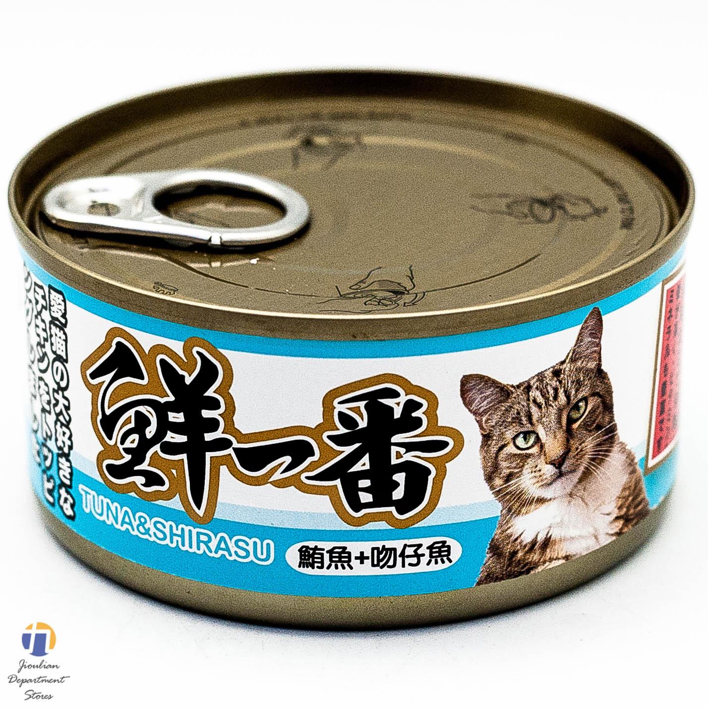 {九聯百貨} 鮮一番 貓罐頭 鮪魚+吻仔魚 170g