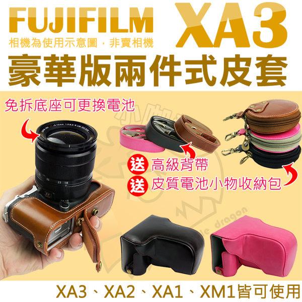 【小咖龍】 Fujifilm XA3 XM1 XA1 XA2 兩件式皮套 富士 X-A3 X-M1 X-A1 XA-2 相機包 相機皮套 保護套 皮套