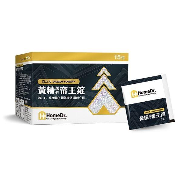 【Home Dr.】黃精馬卡帝王錠(45錠/盒)