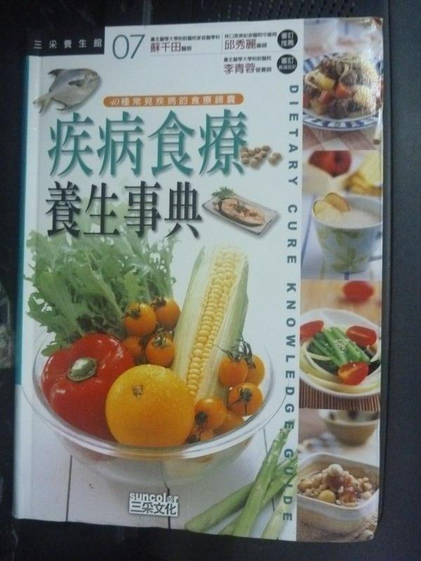 【書寶二手書T7/養生_IGD】疾病食療養生事典_原價480_三采編輯部