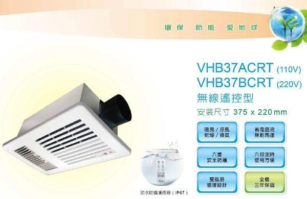 冬天必備台達電 VHB37ACRT 無線遙控型 / 浴室暖風機 / 浴室乾燥機 直流無刷馬達