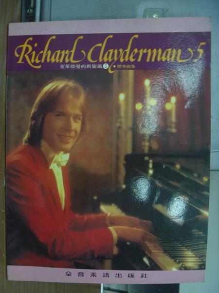 【書寶二手書T1/音樂_PHP】Richard Clayderman5_克萊德曼的新旋風5