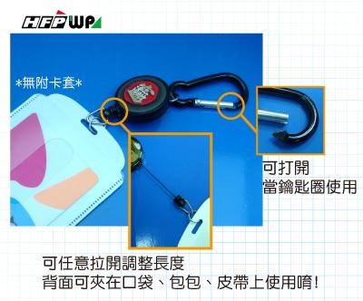 HFPWP超聯捷多功能伸縮吊環(附鐵掛勾無附卡套)識別證夾溜溜球萬用夾AST-240