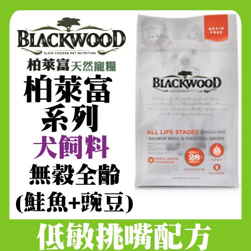 BLACKWOOD 柏萊富狗飼料- 無穀挑嘴犬15磅-鮭+馬鈴薯