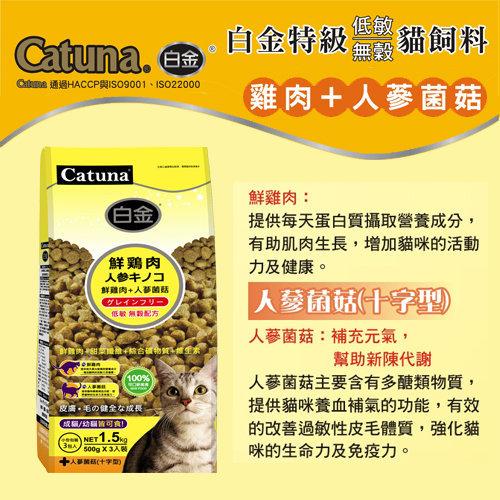 【力奇】白金特級低敏無穀貓飼料 雞肉+人蔘菌菇-1.5kg(500g*3入裝)-410元>可超取~(A202A01)