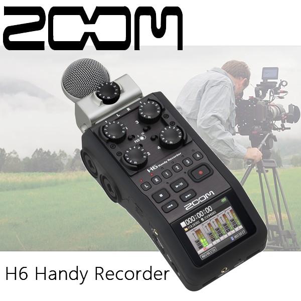 【非凡樂器】Zoom H6 Handy Recorder / 旗艦款 / 專業錄音座 / 簡易操作介面 / 極佳錄音品質